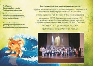 Буклет Сказка Пушкина 2018 - копия